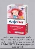 Витамины алфавит в сезон простуд для детей как принимать thumbnail