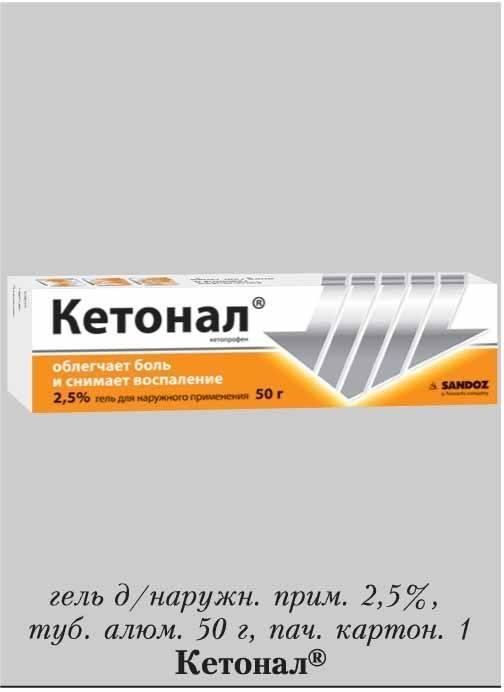 Кетонал